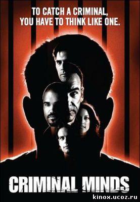 Мыслить как преступник (сериал) 9 сезон онлайн в хорошем качестве